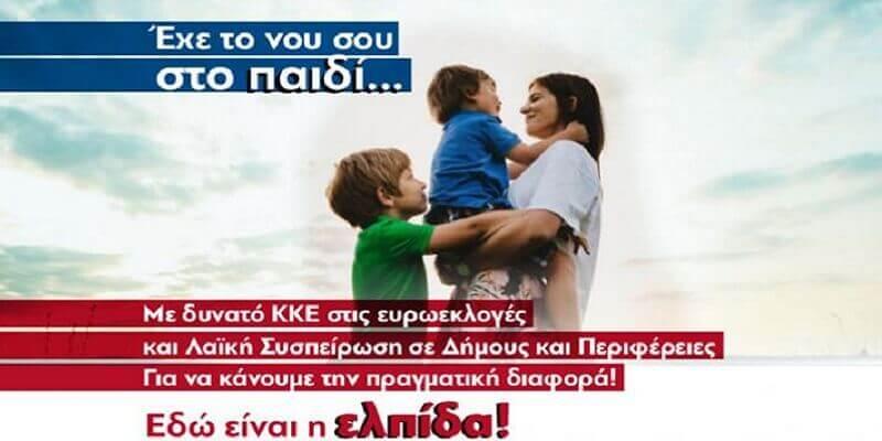 Το ΚΚΕ καλεί τους γονείς: «Έχε το νου σου στο παιδί...»