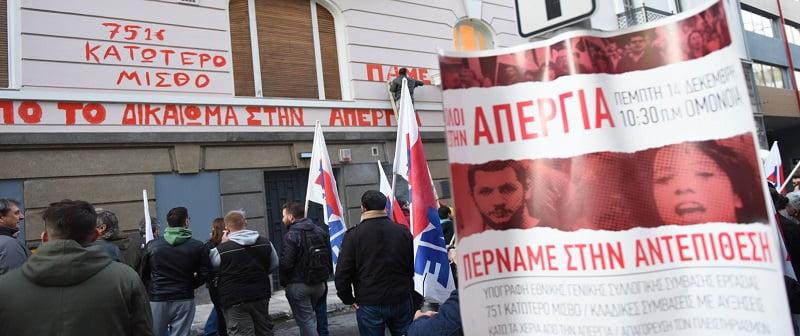 Το ΠΑΜΕ αγρίεψε - Μετά το Μακεδονίας σειρά είχε ο ΣΕΒ