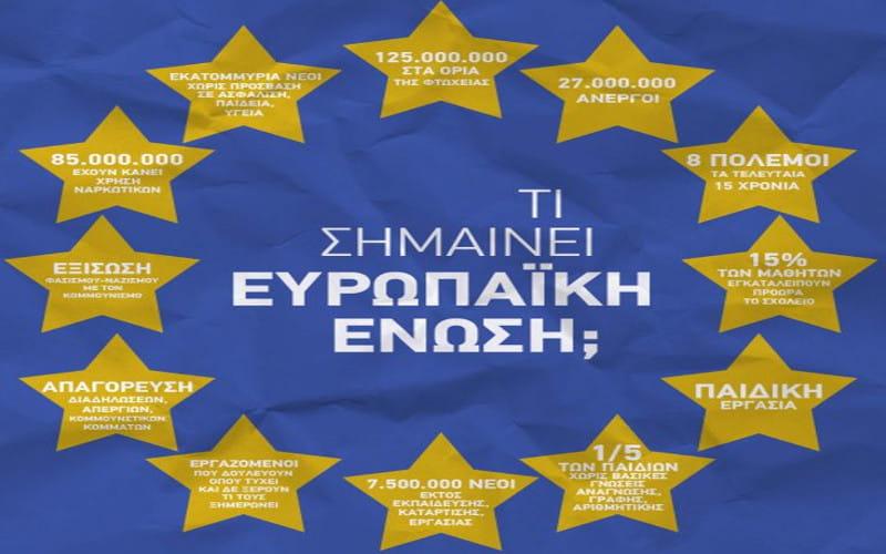 Το άλλο ίδιο ή Μια «άλλη Ευρώπη» είναι εφικτή