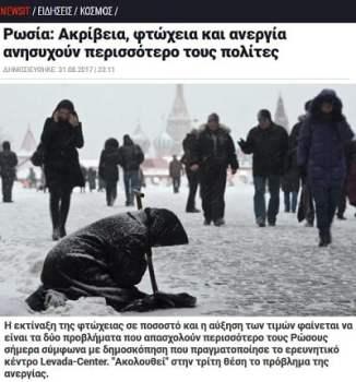 Ρωσία - Το σύστημα που μειώνει την ανθρώπινη ζωή κατά 13 χρόνια
