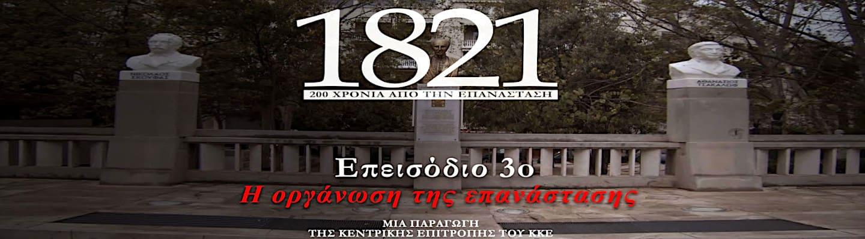 Το 3ο επεισόδιο του ντοκιμαντέρ για τα 200 χρόνια από την επανάσταση του 1821