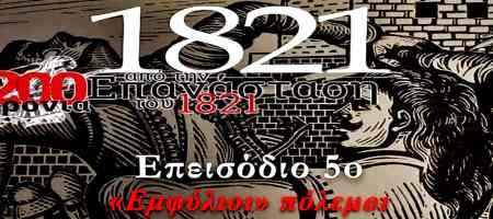 Το 5ο επεισόδιο του ντοκιμαντέρ για τα 200 χρόνια από την επανάσταση του 1821