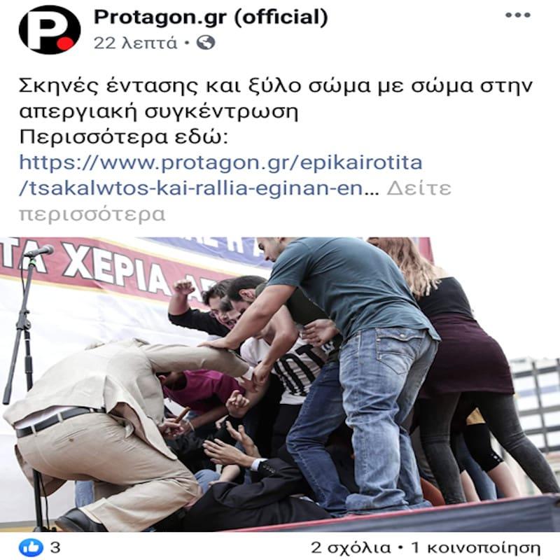 Το Protagon «είδε» επεισόδια σε σκηνή από θεατρικό του ΠΑΜΕ