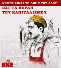 Τρία χρόνια ΣΥΡΙΖΑΝΕΛ - Τρία χρόνια απόλυτης ξεφτίλας