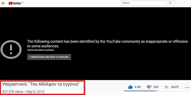 Υπεραστικοί: Το τραγούδι «Του Αδόλφου τα εγγόνια» θύμα λογοκρισίας από το YouTube