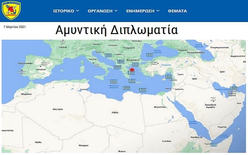 Χάρτης του ΓΕΕΘΑ αποτυπώνει τις Ενοπλες Δυνάμεις χιλιάδες μίλια μακριά από τα σύνορα