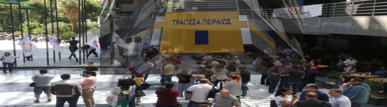 Ψηφίσματα αλληλεγγύης στους εργαζόμενους στην Τράπεζα Πειραιώς