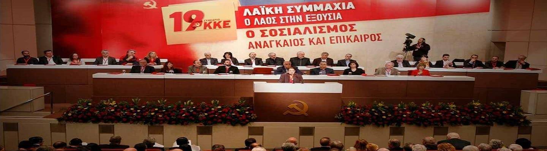 Το Πρόγραμμα του ΚΚΕ μετά το 19ο Συνέδριο - Μέρος 1ο