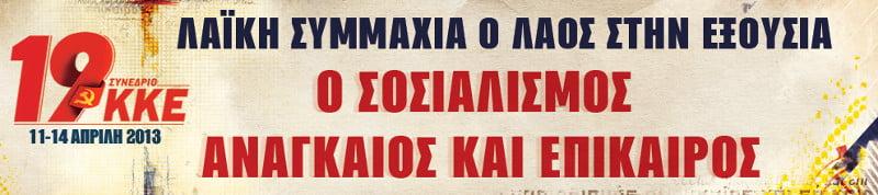 Αποκατάσταση του επαναστατικού χαρακτήρα του ΚΚΕ - Επίλογος