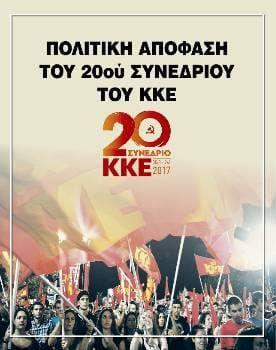 Πολιτική Απόφαση 20ού Συνεδρίου του ΚΚΕ - Μέρος 5ο
