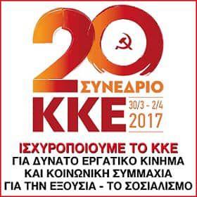 20ο_Συνέδριο_κκε