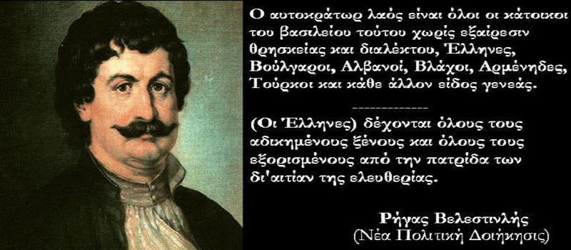 220 χρόνια από τη δολοφονία του «Βάρδου της Ελευθερίας»