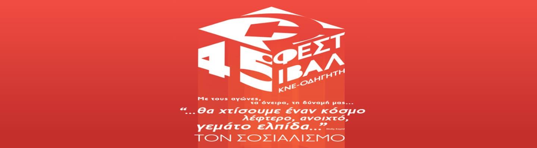 45ο Φεστιβάλ της ΚΝΕ – Το αναλυτικό πρόγραμμα σε Αθήνα και Θεσσαλονίκη
