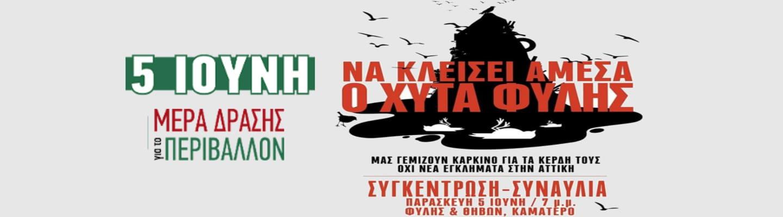 5 Ιουνίου - Παγκόσμια μέρα Περιβάλλοντος: Όχι άλλα εγκλήματα στην Αττική