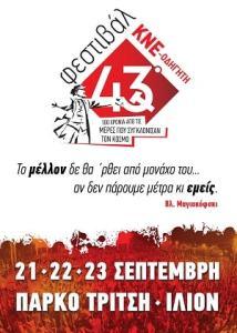 43ο Φεστιβάλ ΚΝΕ - Αφίσα