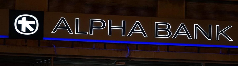 Alpha Bank:Οι εργατοπατέρες καλούν την τράπεζα να κόψει τον μισθό σε όσους δεν εμβολιάζονται