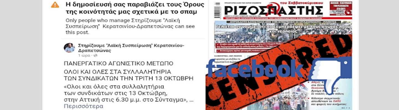 Facebook: «Έριξε» ανάρτηση με πρωτοσέλιδο του «Ρίζου»