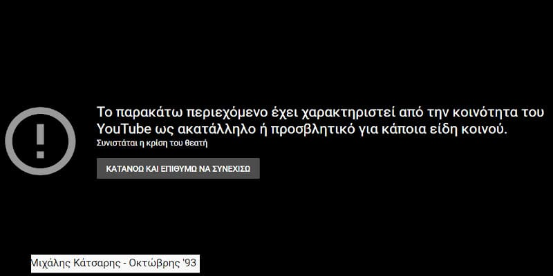 YouTube: «Προσβλητικό» και «ακατάλληλο» το κομμάτι για την τελευταία μάχη των Σοβιέτ