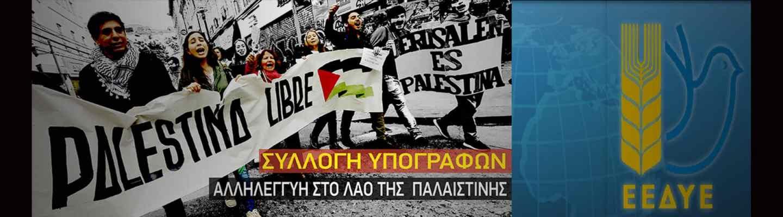 Συλλογή υπογραφών για αναγνώριση Παλαιστινιακού Κράτους