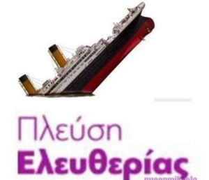 Βουλιάζει ο μικροαστός μαζί με το καράβι