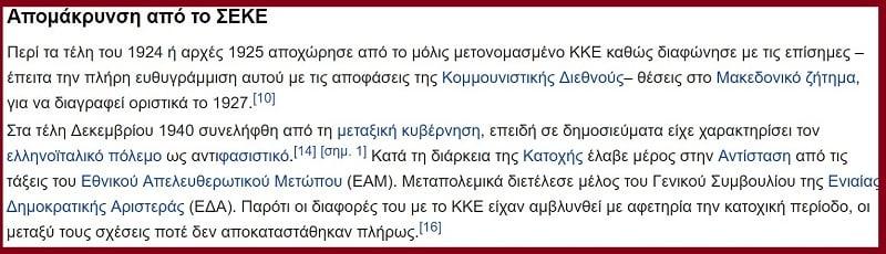 Μια απάντηση στον καθηγητή Κρεμμυδά για ΚΚΕ και Κορδάτο