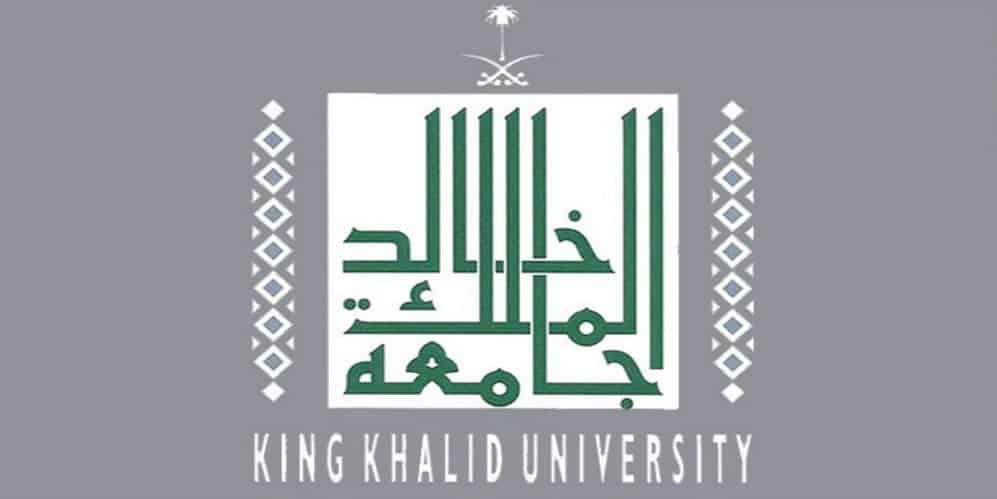شروط القبول في جامعة الملك خالد مجلة رواد الأعمال