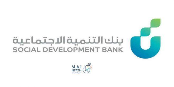 شروط الحصول على تمويل نفاذ من بنك التنمية الاجتماعية | مجلة رواد ...