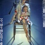 Japanese Poster for Peter Jackson's Braindead/Dead Alive