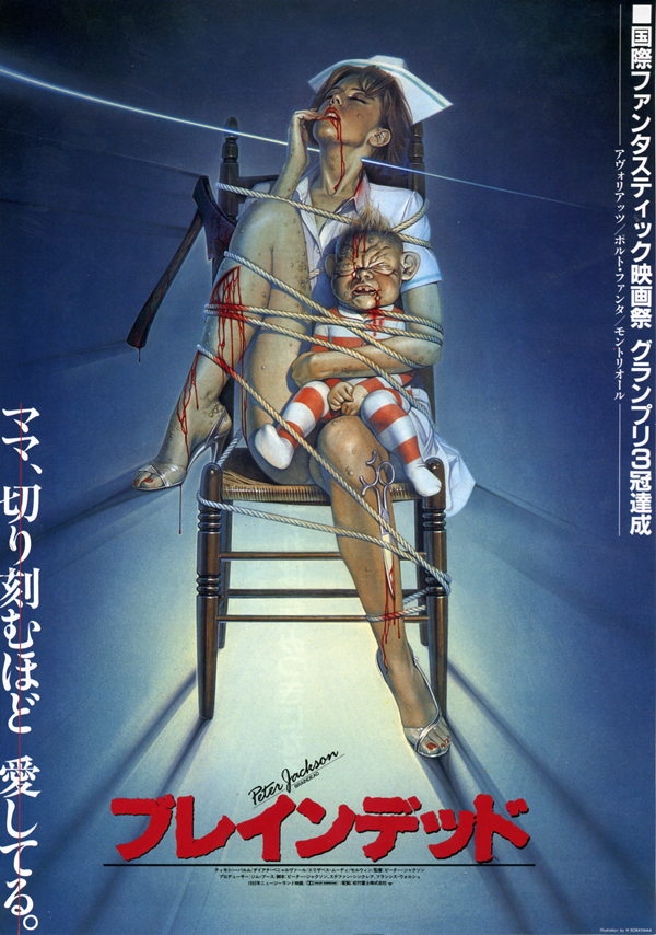 Japanese Poster for Peter Jackson's Braindead/Dead Alive