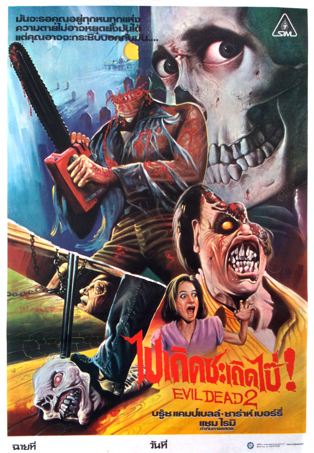 Thai horror and sci fi movie poster collection for Thai classic house 2