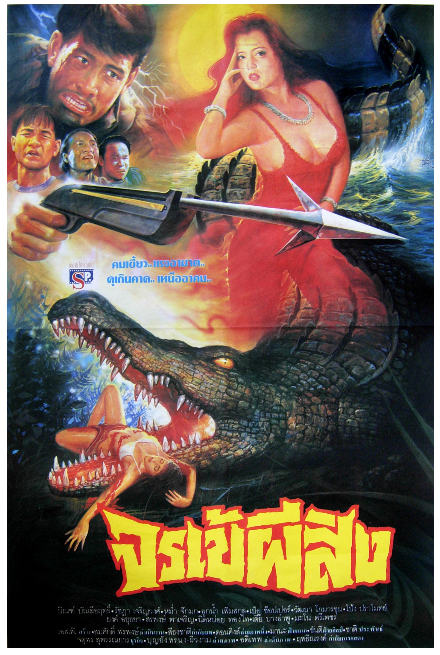 thai horror and scifi movie poster collection part 4