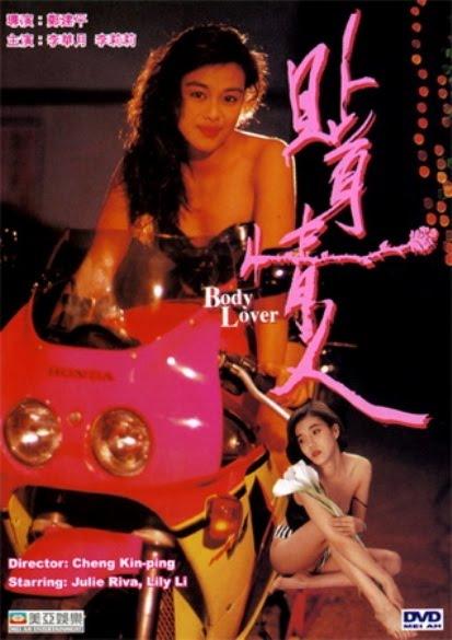 Ballsy Final Scene From Body Lover (1993) [Hong Kong Film]