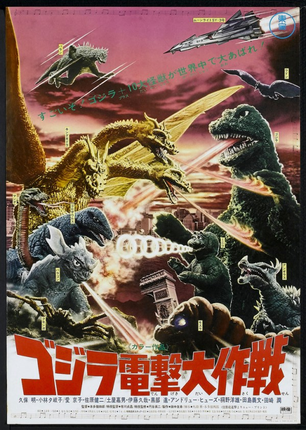 Destroy All Monsters (Toho, 1972)