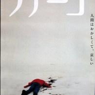Japanese Fargo Poster - Coen Brothers