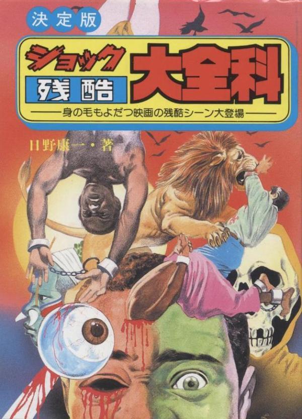 Shocking Cruelty Encyclopedia (1982) by Hino Koichi - Japanese Horror Books