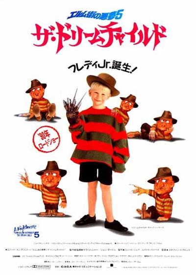 A Nightmare on Elm Street 5: The Dream Child - Japanese Poster