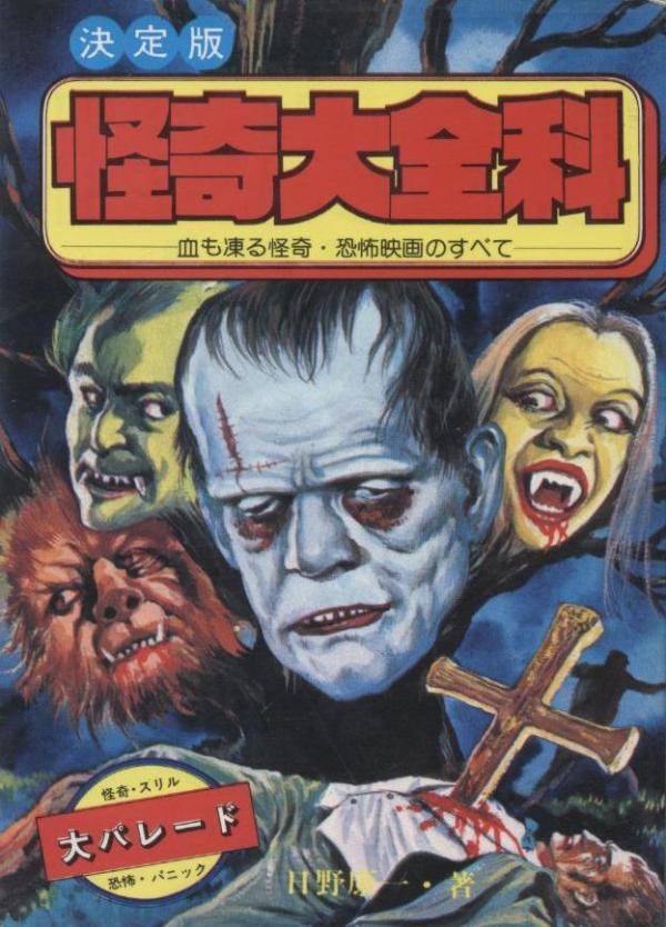 Mysterious Encyclopedia (1979) by Hino Koichi - Japanese Horror Books