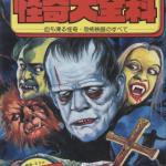 Mysterious Encyclopedia (1979) by Hino Koichi - Japanese Horror Books