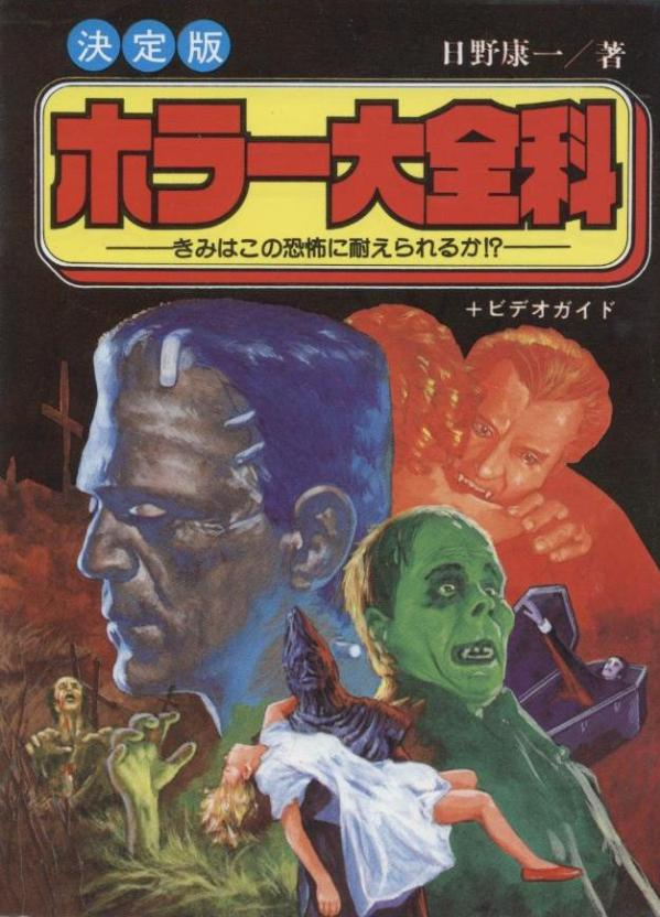 Ultimate Horror Encyclopedia (1986) Hino Koichi - Japanese Horror Books