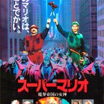 Super Mario Bros Movie Japanese Poster