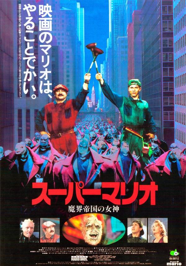 Super Mario Bros Movie Japanese Poster