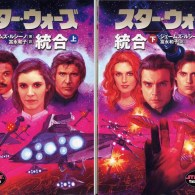 Star Wars The New Jedi Order - Japanese Cover Art by Tsuyoshi Nagano (1)