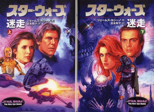 Star Wars The New Jedi Order - Japanese Cover Art by Tsuyoshi Nagano (3)