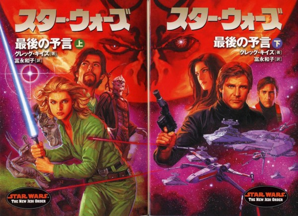 Star Wars The New Jedi Order - Japanese Cover Art by Tsuyoshi Nagano (4)