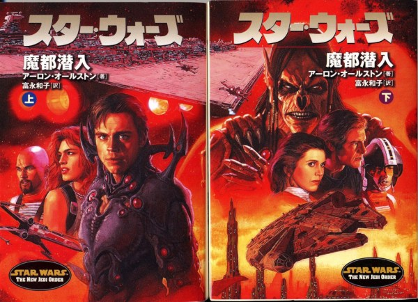 Star Wars The New Jedi Order - Japanese Cover Art by Tsuyoshi Nagano (5)