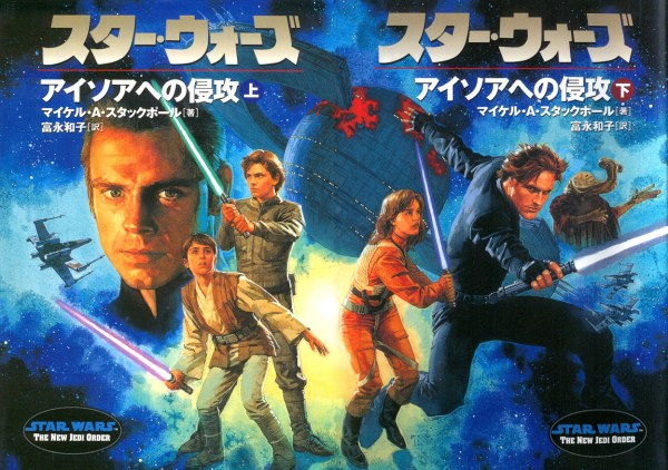 Star Wars The New Jedi Order - Japanese Cover Art by Tsuyoshi Nagano (9)
