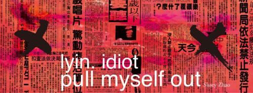 《掏出白痴的謊言》雙CD專輯內,保留了許多當時《掏出來》被查禁的相關新聞。