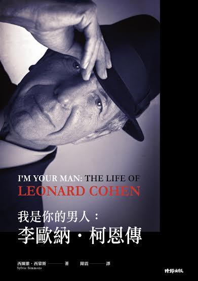 《我是你的男人:李歐納.柯恩傳》