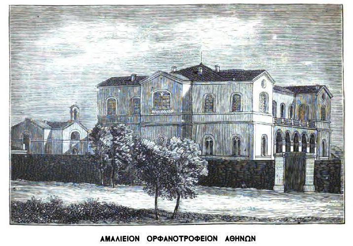 https://i2.wp.com/www.royalchronicles.gr/wp-content/uploads/2015/01/Amalieion_Orfanotrofeion_Athinon.jpg