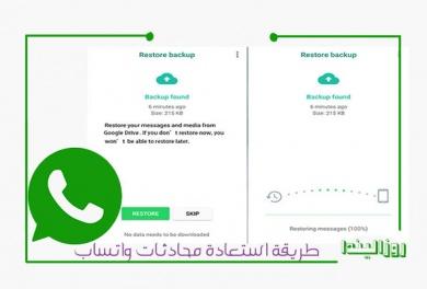 استعادة محادثات الواتساب والطريقة الصحيحة لعمل نسخة احتياطية